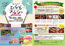 Hirado_marche3